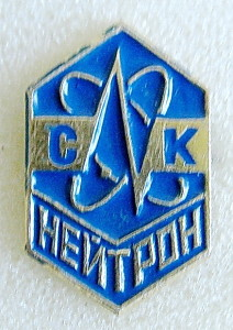 А3 1980-е СК НЕЙТРОН (НИИАР) 15х23 аа бул-Бекляшов