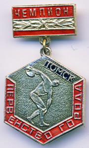 А3 1980-е Томск первенство города чемпион А а бул 14 20х10 ВХО-Егоршин