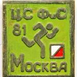 А3 1981 ЦС ФиС 81 Москва лат бул 21х23-Егоршин