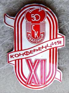 А3 1981 XI конференция СК Юбилейный 50-Добровольский