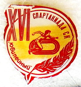 А3 1982 XVI Спартакиада СК Юбилейный-Добровольский