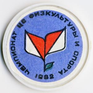 А3 1982 чемпионат ЦС ФиС 57 бул-Егоршин
