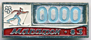 А3 1983 Марафон-83 0000 А а бул 50х20-Егоршин