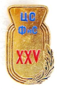 А3 1984 ЦС ФиС XXV Ал бул сФс 18х31