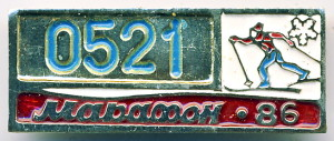 А3 1986 Марафон-86 0521 А а бул 45х18-Егоршин