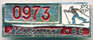 А3 1986 Марафон-86 0973 А а бул 45х18-Егоршин