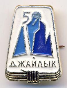 А3 1988 Джайлык 16х11х21 а бул-Демидов