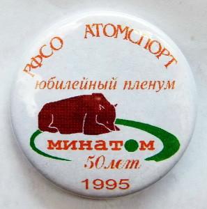 А3 1995 РФСО АТОМСПОРТ Юбилейный пленум-Добровольский