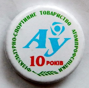 А3 2001! ФСТА АУ 10 рокiв-Добровольский