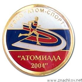 А3 2004 АТОМ-СПОРТ АТОМИАДА фототравление ZNACHKOV.NET