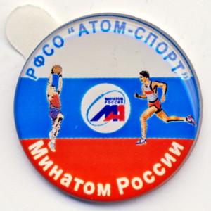 А3 РФСО Атом-спорт 25мм пл