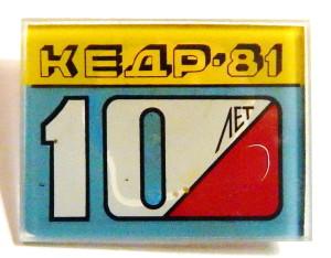 А305 кедр-81 10 лет-Токмачёв