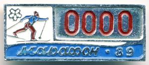 А309 0000 Марафон-89