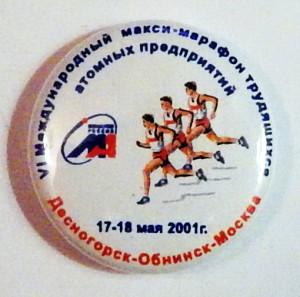 А310 VI Международный макси-марафон 2001-Токмачёв