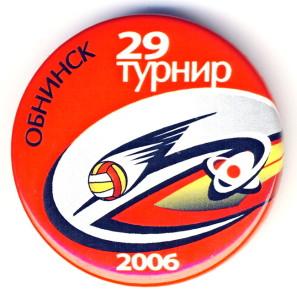 А311 29 турнир ОБНИНСК 2006