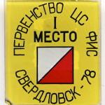 А312 1978 Первенство ЦС ФИС 1 место Свердловск-78