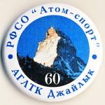 А323 2013 РФСО Атом-спорт АГЛТК Джайлык 60