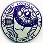 А4 1982 Свердловск-45 комс 35 лет 32 лак выпуклый бул