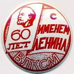 А4 1984 ЭХП 60 лет с именем Ленина 50 лак выпуклый-Кочанков