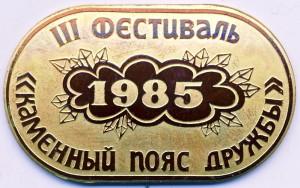 А4 1985 III фестиваль кам пояс латунь вып 50х30-Кочанков