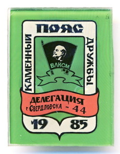 А4 1985 Каменный пояс Свердловск-44 24х32 бул стекло-Кочанков