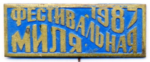 А4 1987 Фестивальная миля 43х16 латунь игла