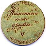 А4 1987 V Каменный пояс Челябинск-70 38 игла-Кочанков