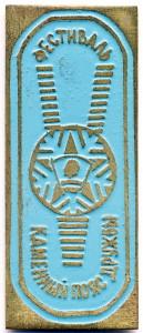 А4 1987 V фест кам пояс лат игла 22х52-Кочанков