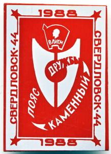 А4 1988 Каменный пояс Свердловск-44 23х31 игла-Кочанков