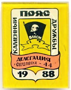 А4 1988 Каменный пояс Свердловск-44 25х32 бул стекло-Кочанков