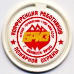 А4 1990 Конференция работников ПО 1-е упр-Кудрявцев. Обнинск 60-Кудрявцев