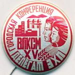 А4 ЭХП XV конф делегат лак выпуклый 32 1-Кочанков