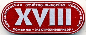 А4 ЭХП XVIII комс конф бул 50х20-Кочанков