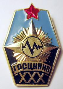 А405 ГОСЦНИИП ХХХ Демидов