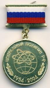 А406 Центральный полигон-медаль-50 лет