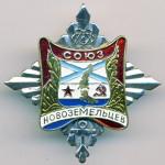 А413 Союз Новоземельцев