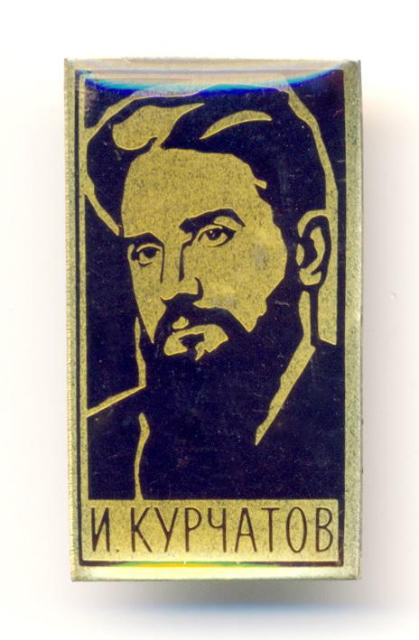 А5 1970-е И.Курчатов 14х24 жм бул-Кочанков