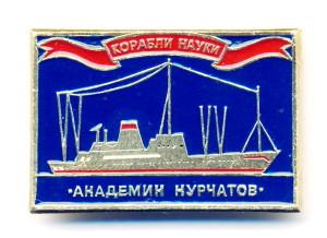 А5 1970-е Корабли науки ак.Курчатов 38х25мм аа бул ЭтпК