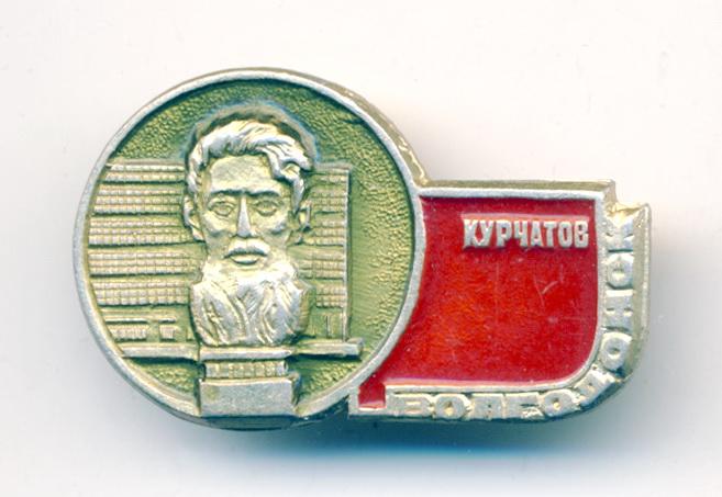 А5 1970-е Курчатов Волгодонск 34х21 аа бул ЭПХМ