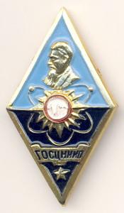 А5 1980-е ГОСЦНИИП