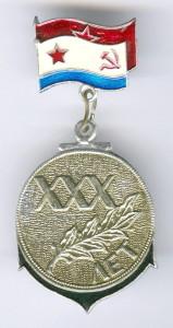 А5 1984 XXX лет Новоземельскому полигону мм а бул-В.Степанюк