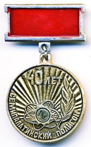 А5 1987 40 лет Семипалатинский полигон