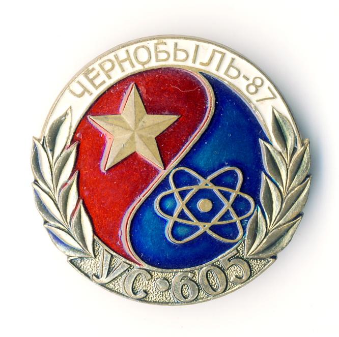 А5 1987 УС-605 Чернобыль 35мм жм бул