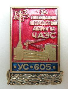 А5 1988! УС-605 Чернобыль 40х25 жм бул Бекляшов