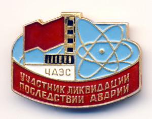 А5 1988! участнику ликвидации аварии ЧАЭС 39х28 аа бул Украина