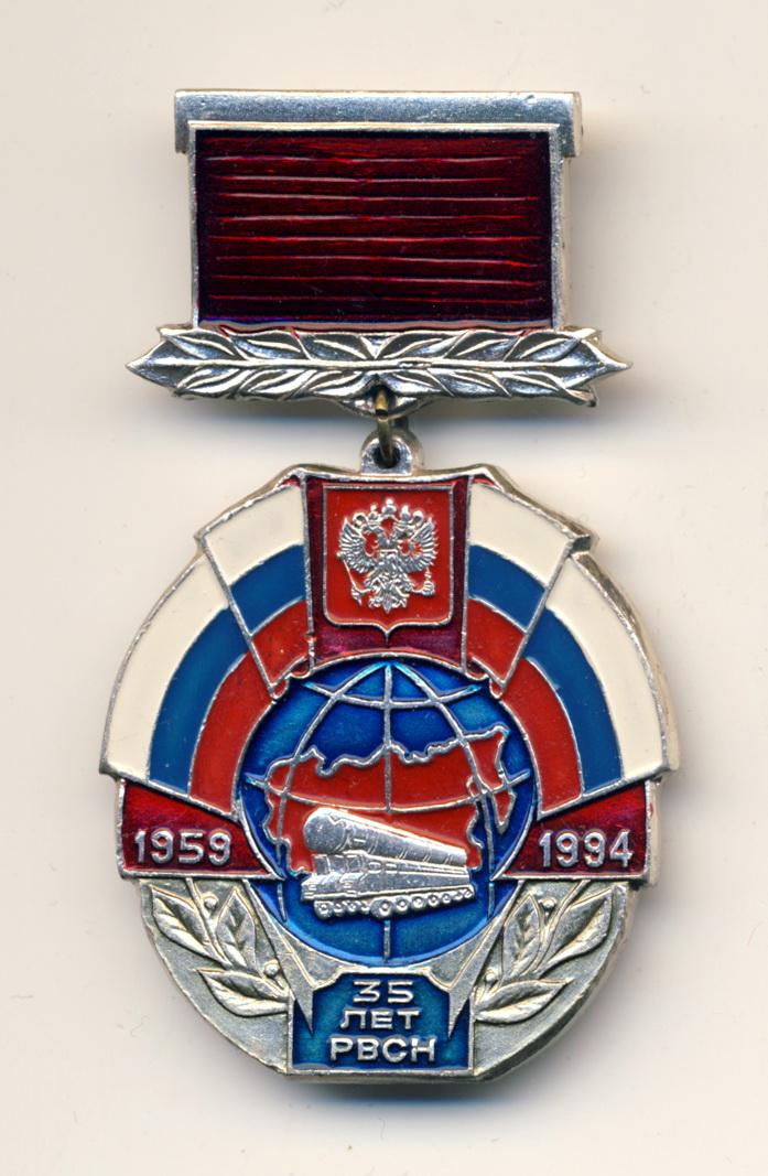 А5 1994 35 лет РВСН 33х35 24х18 а бул САЗ