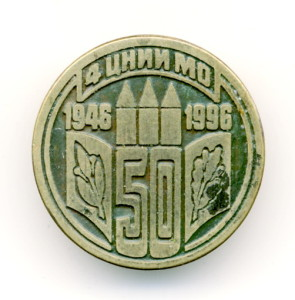 А5 1996 4 ЦНИИ МО 50 25мм жм цанга