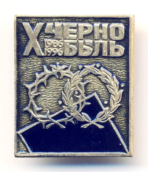 А5 1996 X Чернобыль 26х31мм жм цанга