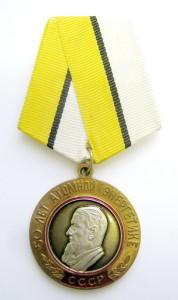 А5 1998 50 лет атомной энергетике 35мм Умалатова-В.Степанюк