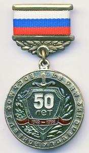 А5 1998 8 ГУ МВД 50 лет 35 27х24 нЛОВАй